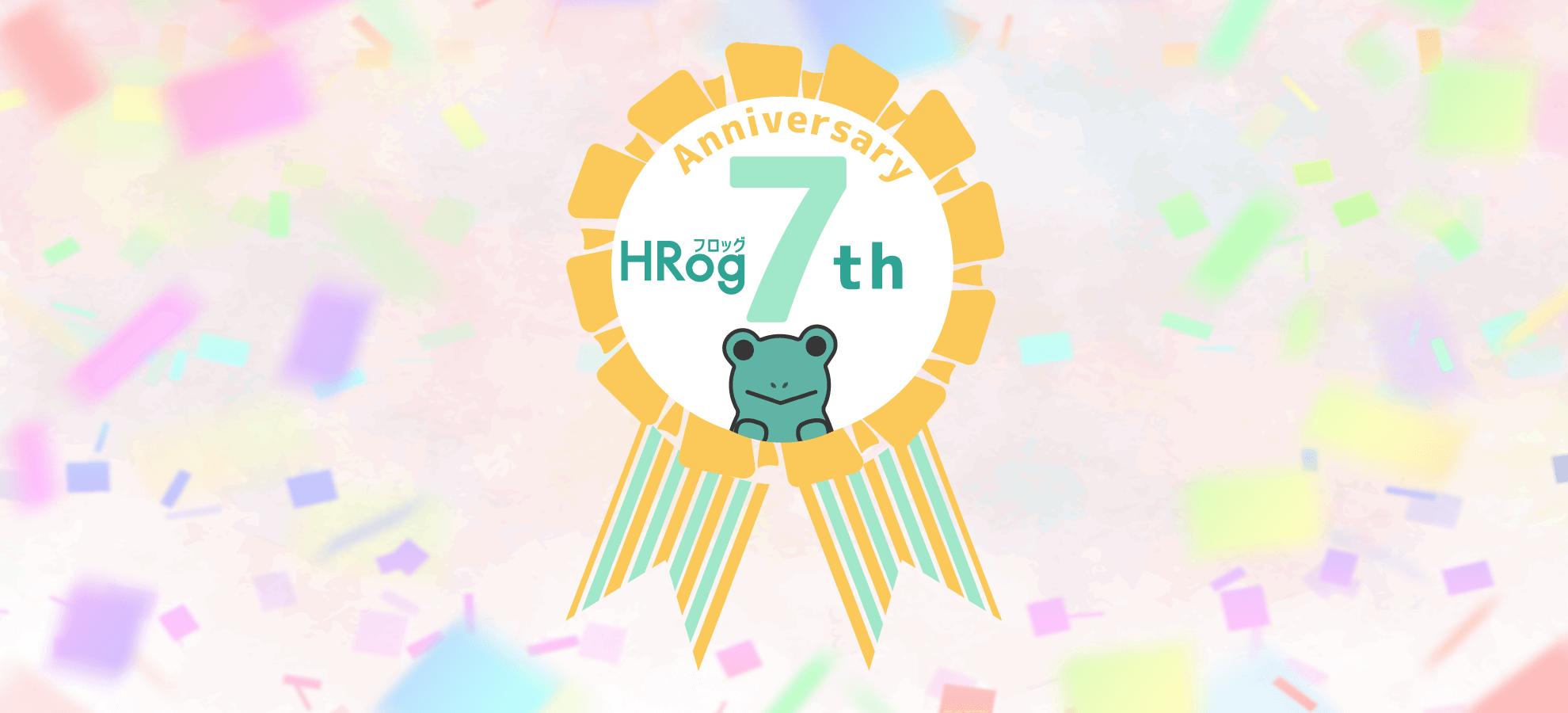 HRog(フロッグ)7周年