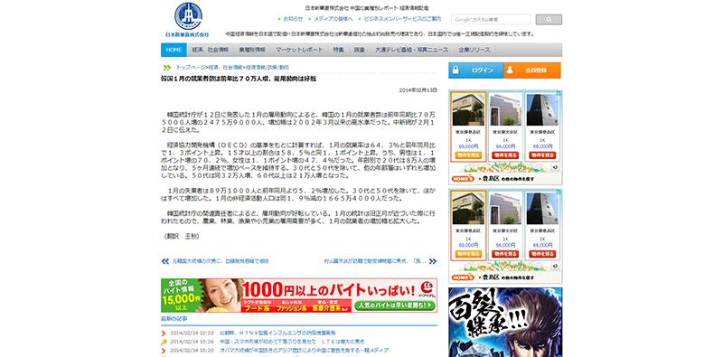 韓国1月の就業者数は前年比70万人増、雇用動向は好転|新華社日本語経済情報 新華ニュース  XINHUAXIA.JP   中国経済情報を中心としたニュースサイト。毎日配信。レ・ート-