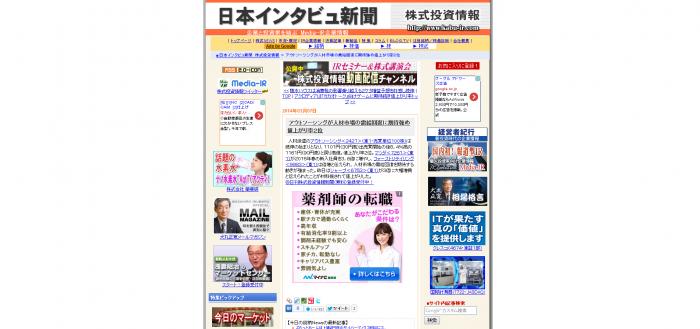 アウト・ソーシングが人材市場の需給回復に期待強め値上がり率2位   日本インタビュ新聞 株式投資情報