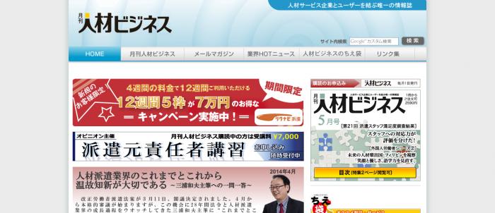 派遣業界、人材ビジネス業界ニュース 月刊人材ビジネス