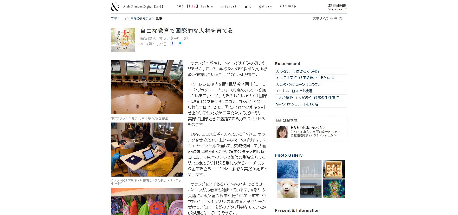 自由な教育で国際的な人材を育てる   太陽のまちから   朝日新聞デジタル&w