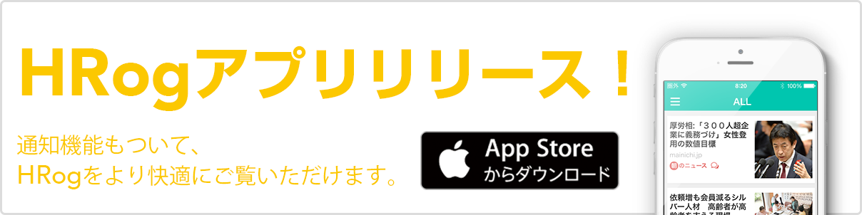 HRogアプリ