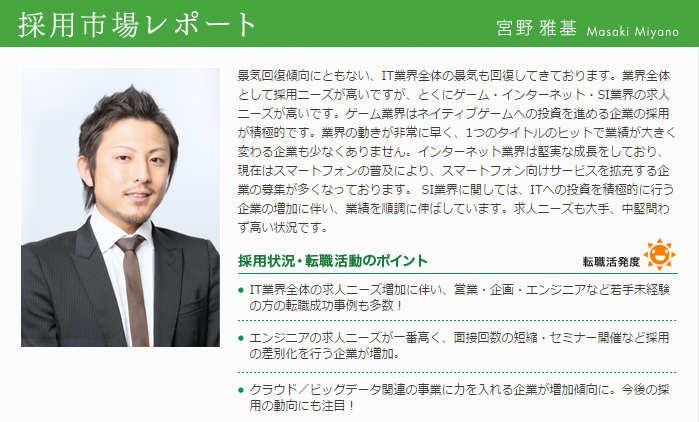 【2014年12月~】の『採用市場レポート』を発表。 「職種」・「業種」に分けた、11カテゴリごとに最新情報を掲載!