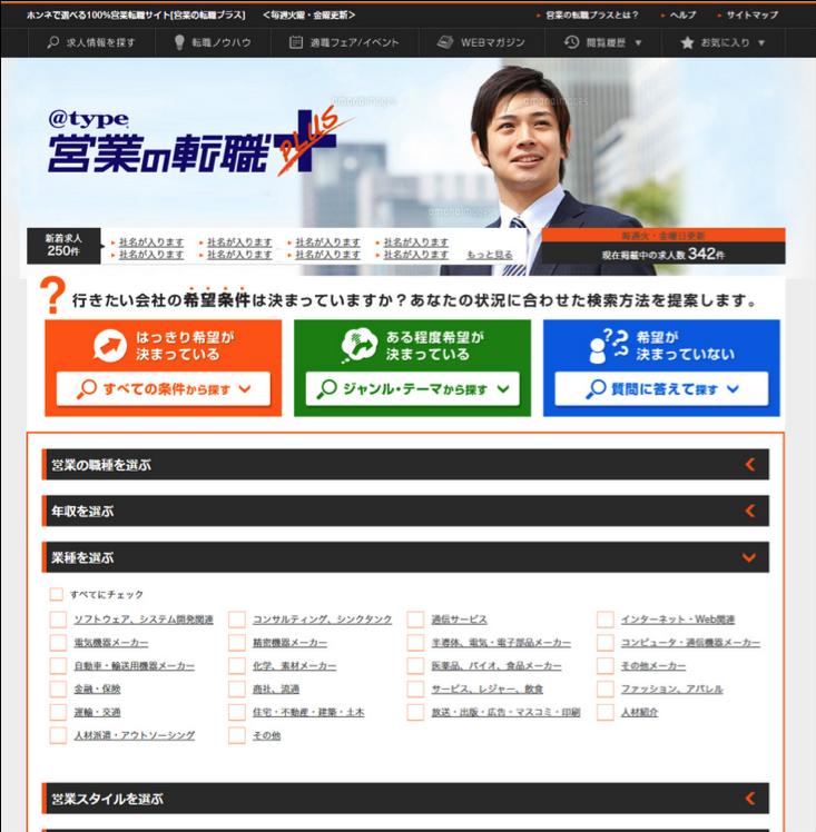 【新サイトリリース】 営業ならではのこだわりで、最新の求人を簡単に検索・比較できる! ~営業求人の専門検索サイト『type 営業の転職プラス』をリリース~