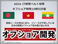 ベトナム・バングラデシュ・ミャンマーのオフショア開発比較:委託先は印・中国からシフトへ