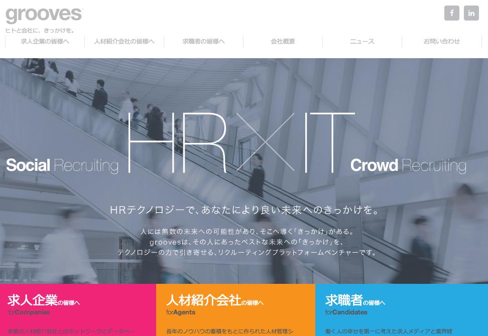 日本初となるHuman Resource + Technology領域の研究所【grooves HRTech研究所】設立、人材採用領域での人工知能・ビッグデータ解析技術の活用に関する研究を開始|株式会社groovesのプレスリリース