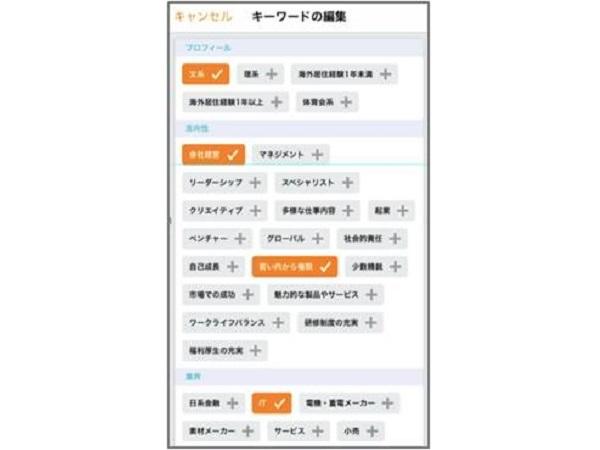 就活中なら今すぐ登録を!一人ひとりにピッタリの情報が配信される就活キュレーションアプリ「レクミー」誕生   ガジェット通信