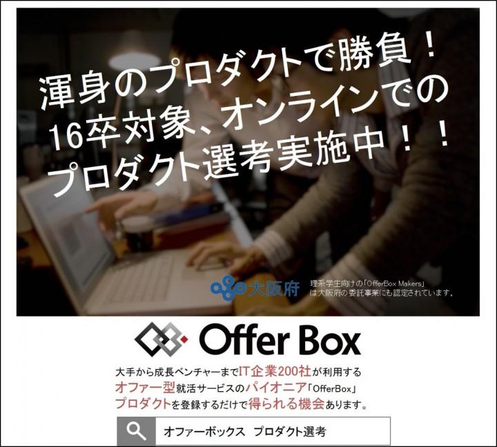 新卒オファー型就職サービス OfferBox 『プロダクト選考』 をスタート