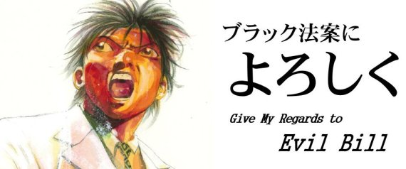 n-GIVE-MY-REGARDS-TO-EVIL-BILL-large570