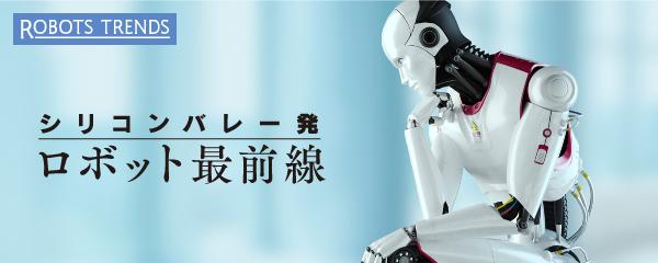 もしロボットが上司だったら、部下の人間は従うのか