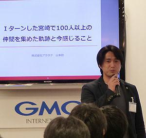 3000人のIT技術者を呼び込め!宮崎進出企業と県が東京で初の大型イベント