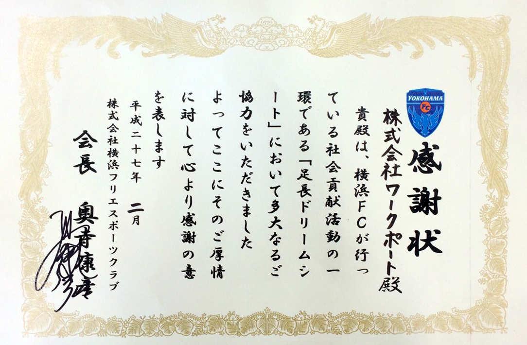 J リーグ加盟 横浜 FC の 2015 シーズン「足長ドリームシート」に協賛。   サッカーを通じた社会貢献活動をサポート。