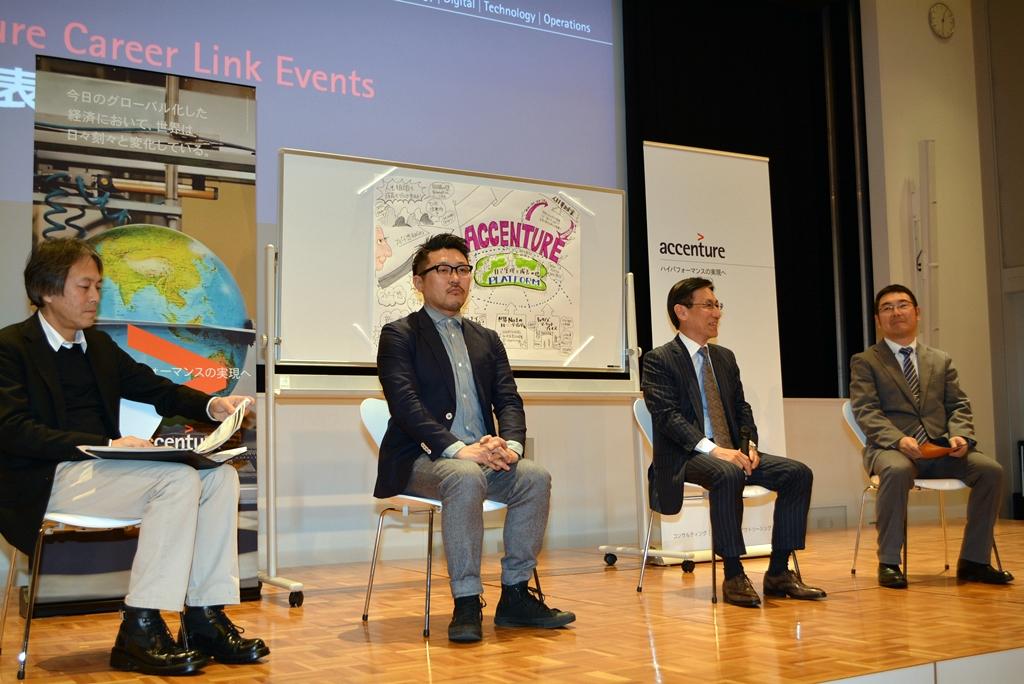 ワクワクする就活イベント 「Accenture Career Link Events」