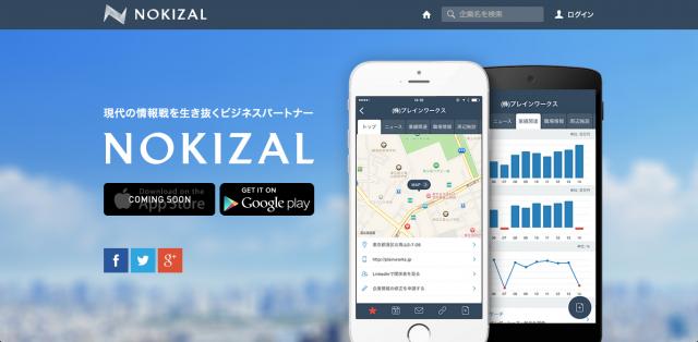 営業マンや就活生の新定番アプリ、取引先などに関する情報を自動で収集してくれる無料アプリ「NOKIZAL」