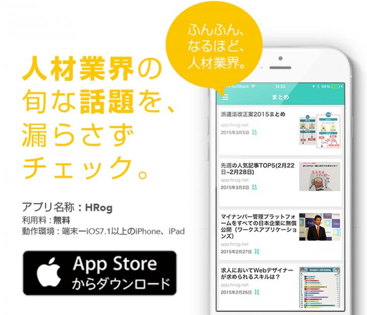 HRog〜人材業界のことが分かるキュレーションメディア〜の公式iOSアプリをバージョンアップ