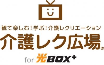 介護レクリエーションサポートサービス「介護レク広場 for光BOX+」の提供開始について | JBpress(日本ビジネスプレス)