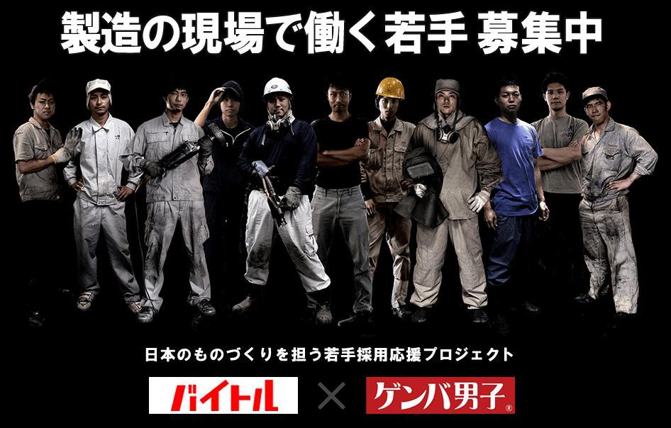 バイトル、日本のものづくりを担う若手採用プロジェクト「バイトル×ゲンバ男子」を開始。製造業で頑張る若者を応援。