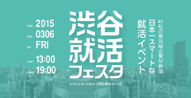 リクルートスーツ禁止の合説「渋谷就活フェスタ」を開催!! ムダの多い就活に、渋谷からもの申す40社が集結 !!