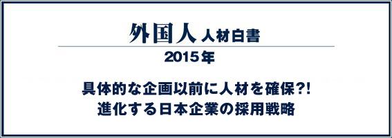 株式会社ビーコス、2015年版の外国人人材白書を発表 優秀な外国人人材の採用について、人材紹介会社としての見解を紹介