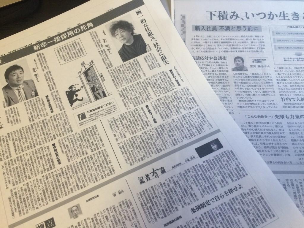 合理性のある新卒一括採用とダメな就活 茂木健一郎氏との朝日新聞「耕論」について