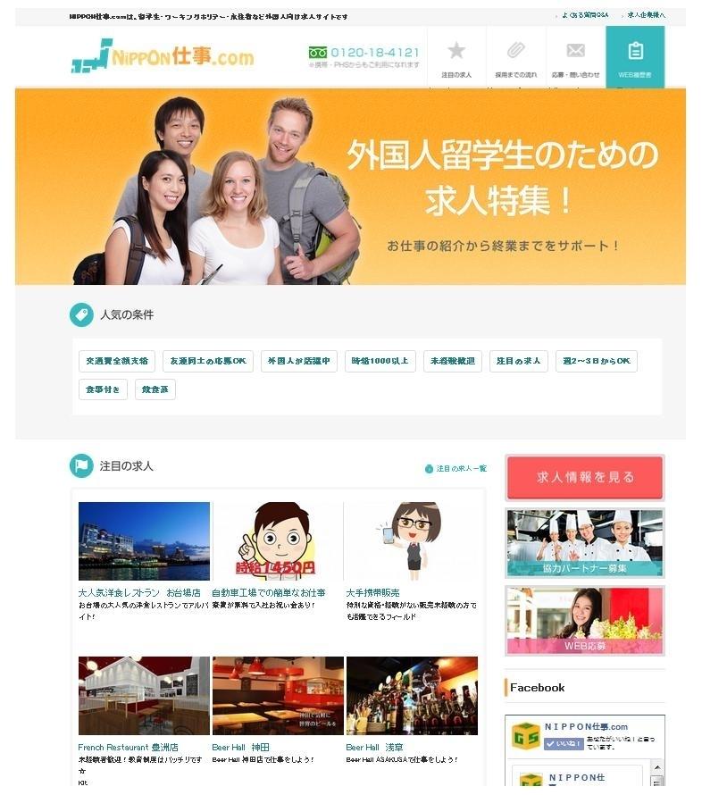 外国人専門の求人サイト「NIPOON仕事.com」を本格オープン!~求人企業は採用まで一切料金のかからない成果報酬型求人サービス~