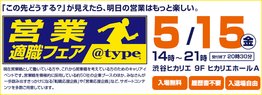 5/15(金)渋谷ヒカリエにて営業職向けのキャリアイベント 『type 営業適職フェア』開催!