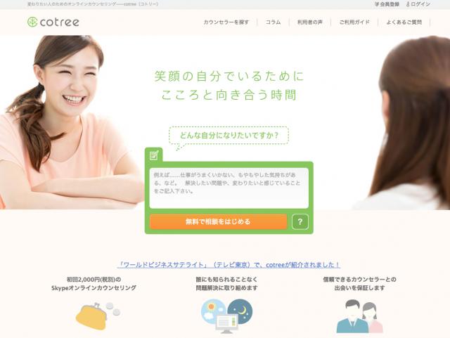 オンラインカウンセリング「cotree(コトリー)」とフリーランスエンジニア向け仕事紹介PROsheetが提携