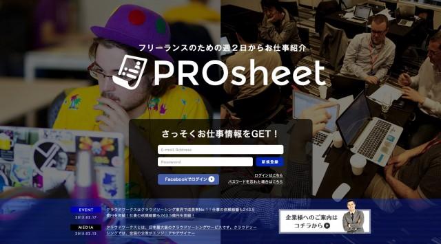 フリーランスエンジニア向け仕事紹介サイト「PROsheet」が正式リリース、さくらインターネットとの提携も
