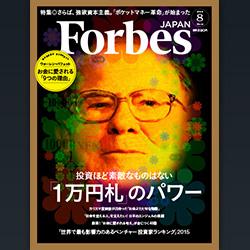 アジアの優良企業200社リスト 日本からはコロプラ、ファンコミらが選出
