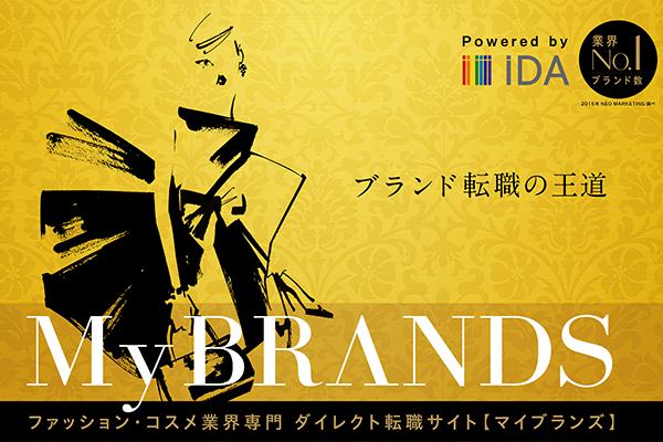 ファッション特化型求人サイト「マイブランズ」が6月にプレオープン ダイレクト応募でスピード転職をサポート | BRAND TOPICS | BUSINESS | WWD JAPAN.COM