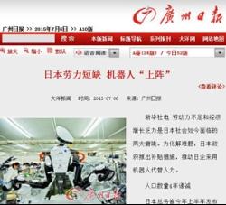 日本が直面する「労働力不足」・・・ロボットで解決へ!=中国メディア