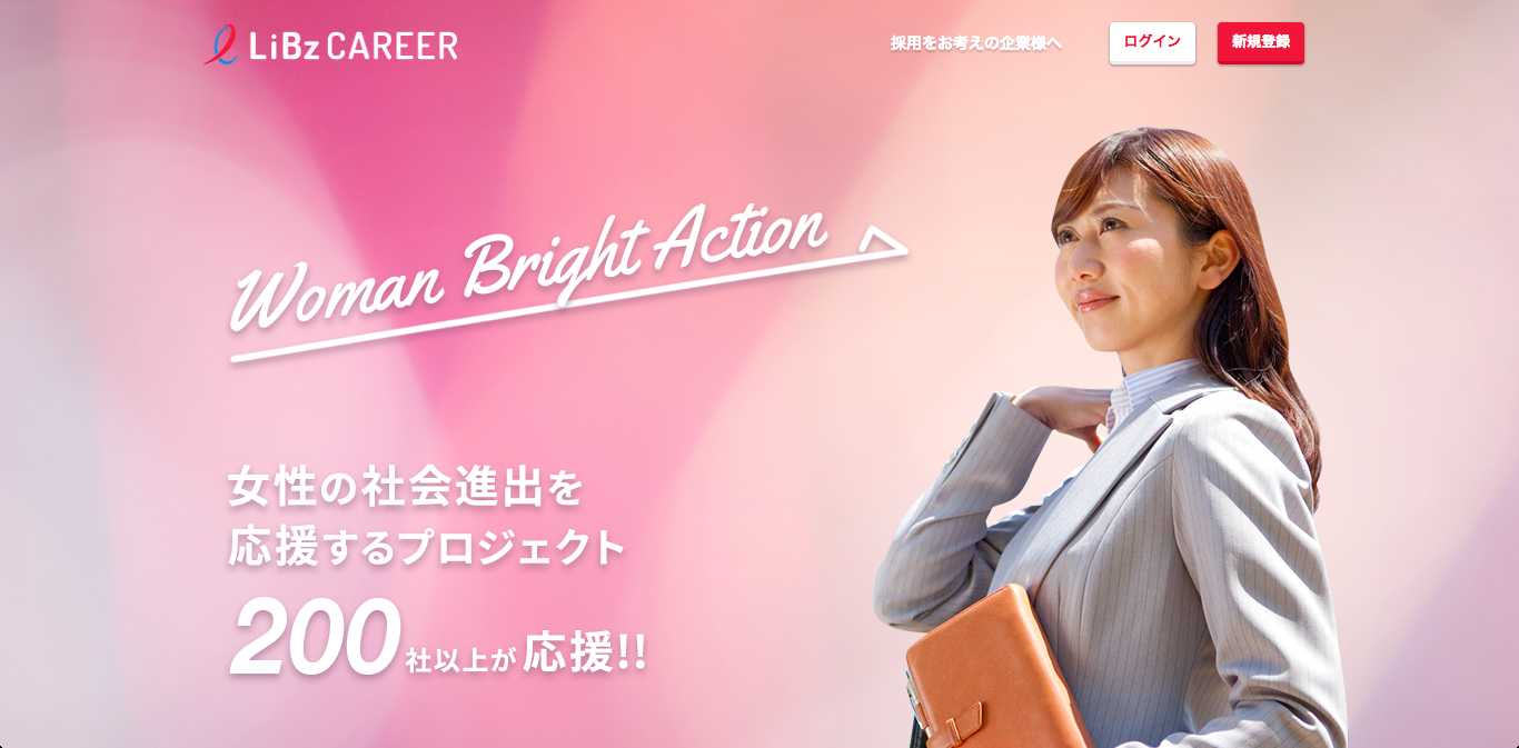 キャリア女性向け転職サイト「LiBz CAREER」がクラウドワークスなど5社から総額2.7億円を資金調達