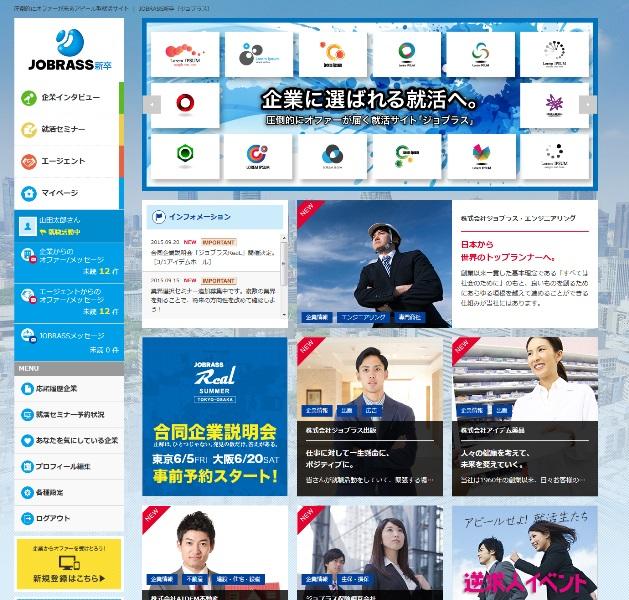 アピール型就活サイト『JOBRASS新卒』をリニューアル