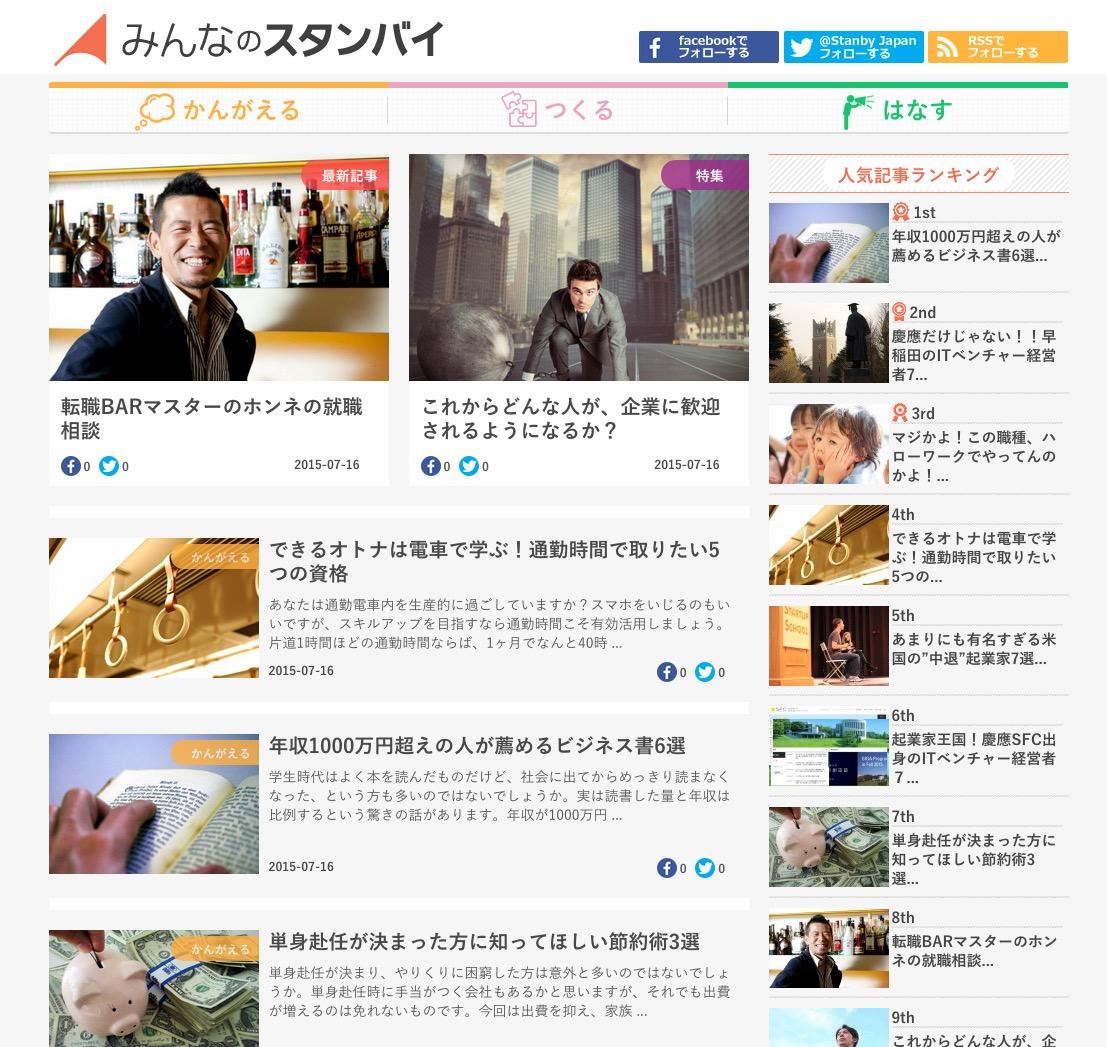 日本最大級の求人検索エンジン「スタンバイ」が運営するウェブマガジン「みんなのスタンバイ」創刊