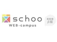 スクー、派遣・転職登録者のスキルアップに動画学習サービスを提供