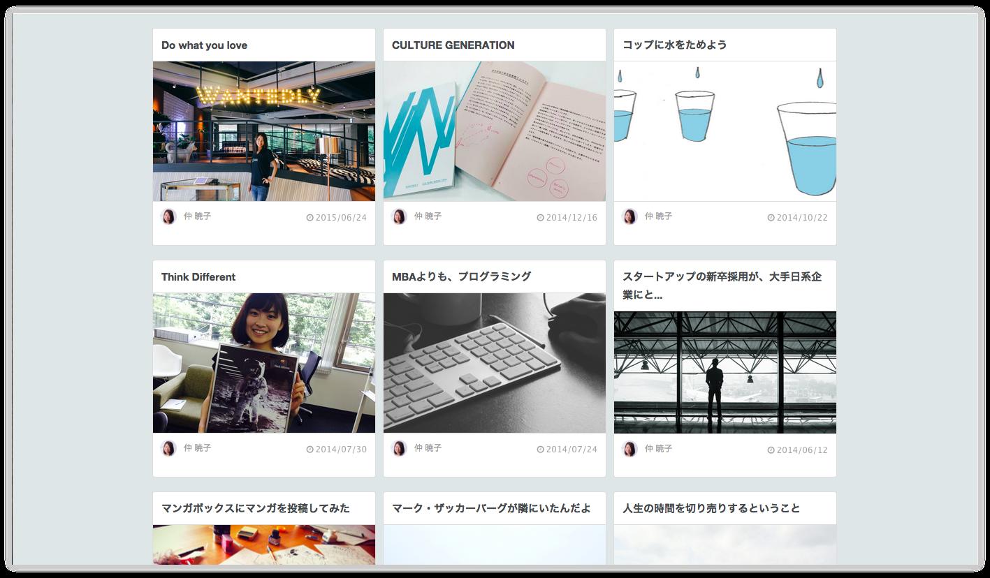 wantedly_blog