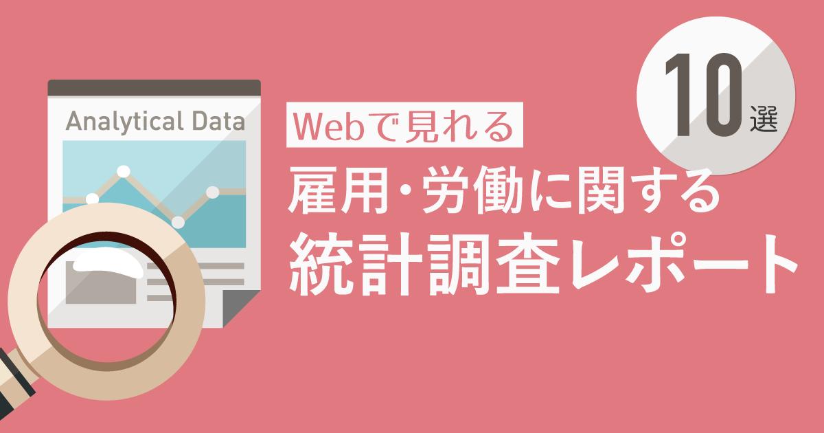 資料に使える!Webで見れる雇用・労働に関する統計調査レポート10選