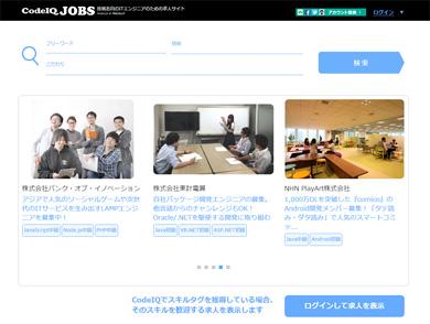リクルート、ITエンジニア専用の求人サイト「CodeIQ JOBS」オープン