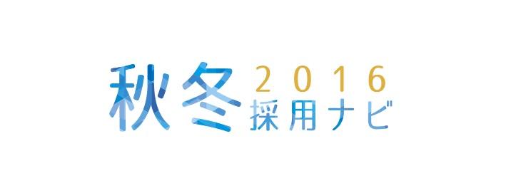 LINE@を利用した就職・キャリア支援を充実させた日本一遅いオープンの就活ナビ「秋冬採用ナビ2016」を9月15日よりオープン