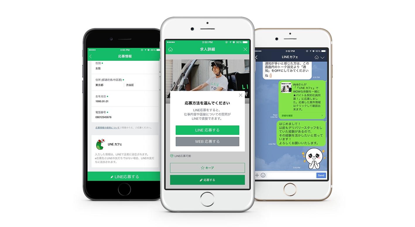 アルバイト求人情報サービス「LINEバイト」、アルバイト応募者と企業採用担当者の応募から採用までのコミュニケーションを変える新機能「LINE応募」を公開