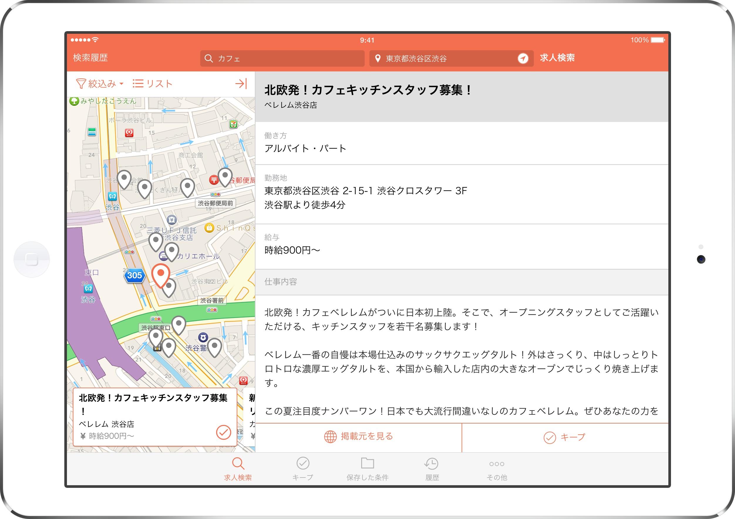 日本最大級の求人検索エンジン「スタンバイ」がiPad対応アプリをリリース