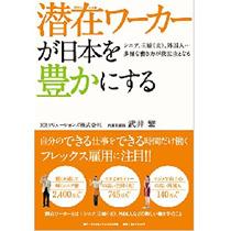日本の生産年齢人口減少で究極の「売り手市場」に……人材採用の最前線をセブン-イレブンから学ぶ