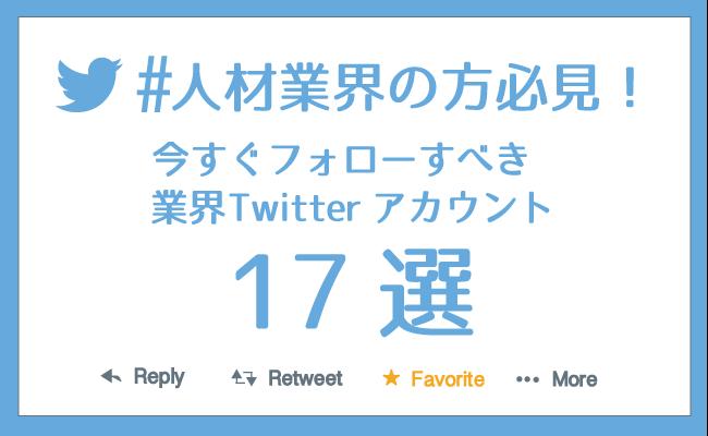 人材業界の方必見!今すぐフォローすべき業界Twitterアカウント17選