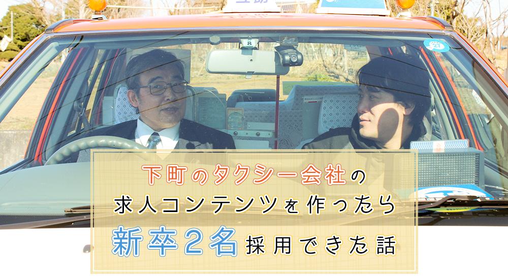 下町のタクシー会社の求人コンテンツを作ったら新卒2名採用できた話 - イーアイデムの地元メディア「ジモコロ」
