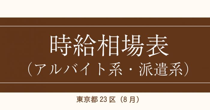 東京都・不動産のアルバイト・バイト求人情報|【 …