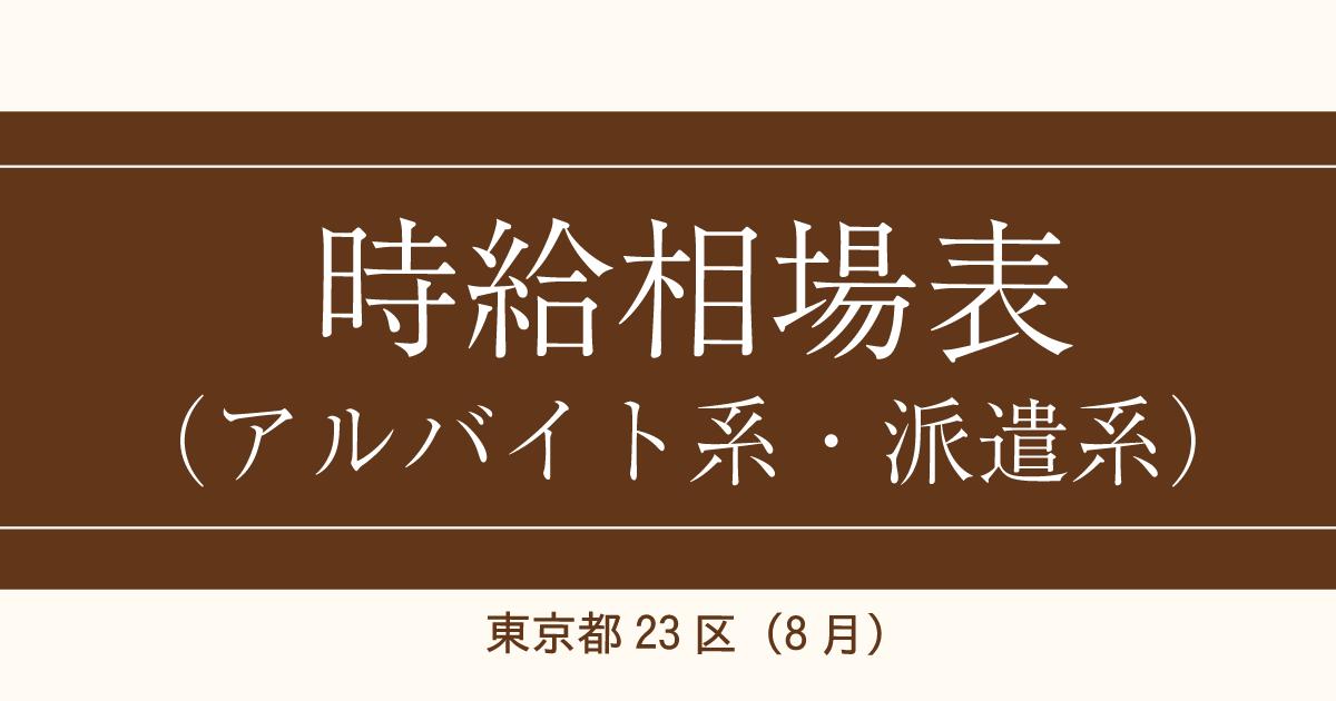 台東区がトップ!? 東京都23区 時給相場表(アルバイト系・派遣系)