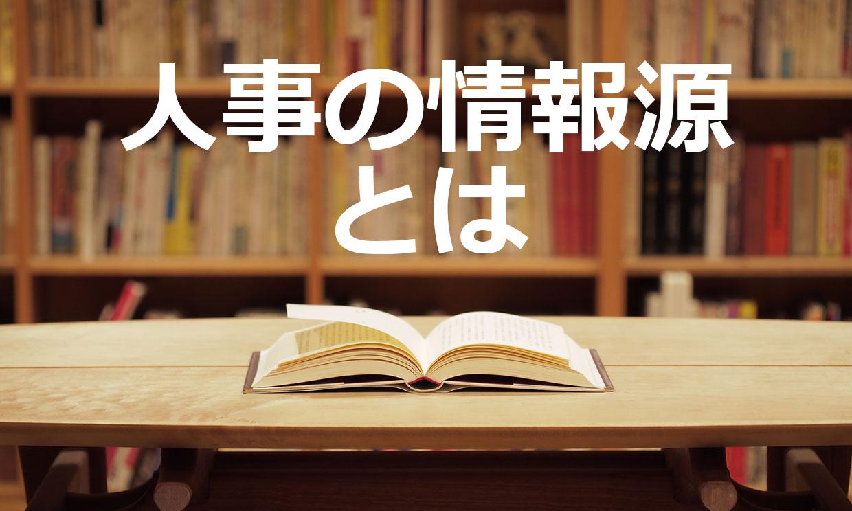 人事担当者の情報源とは ~データで見る日本の人事・採用Vol.4〜