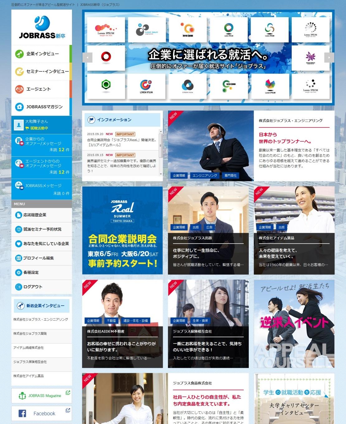 アピール型就職活動サイト『JOBRASS新卒』オープン