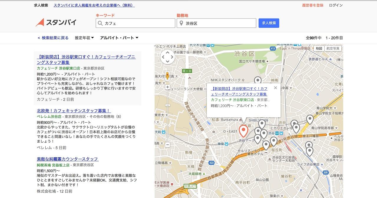 日本最大級の求人検索エンジン「スタンバイ」が求人サイト初!地図からの求人検索サービスPC版をリリース
