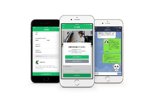 アルバイト求人情報サービス「LINEバイト」、コミュニケーション機能「LINE応募」を公開